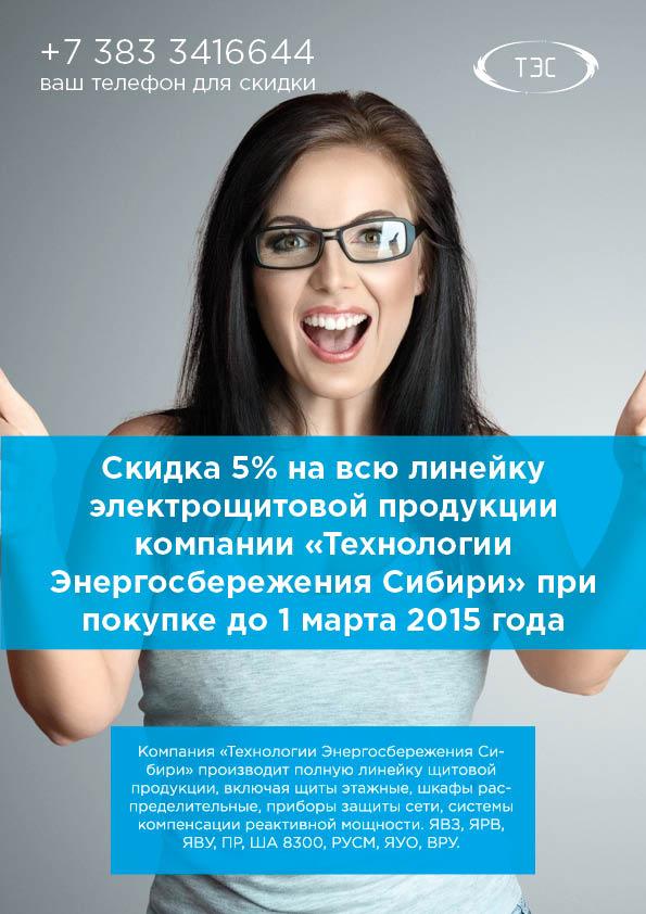 Скидка на первую покупку в этом году до марта! (плакат)